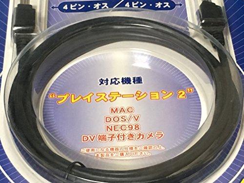 通信対戦ケーブルIEEE1394 PS2