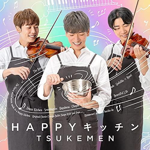 【メーカー特典あり】 HAPPYキッチン(A4クリアファイル付き)
