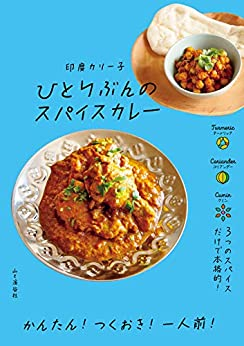 ひとりぶんのスパイスカレー | 印度カリー子 | クッキング・レシピ | Kindleストア | Amazon