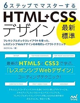 [エビスコム]の6ステップでマスターする 「最新標準」HTML CSSデザイン(固定レイアウト版)