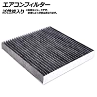 AP エアコンフィルター 活性炭入り スズキ キャリィ DA52T/62T/63T/65T,DB52T 1999年01月~2013年09月