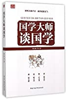Masters on Traditional Chinese Culture (Chinese Edition)