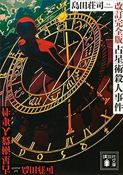[島田荘司]の占星術殺人事件 改訂完全版 (講談社文庫)