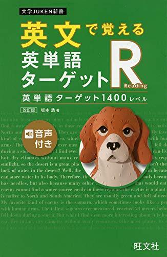 英文で覚える 英単語ターゲットR 英単語ターゲット1400レベル 改訂版 (大学JUKEN新書)の詳細を見る