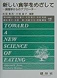 新しい食学をめざして―調理学からのアプローチ