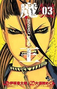 魔王 JUVENILE REMIX(3) 魔王 JUVENILE REMIX (少年サンデーコミックス)