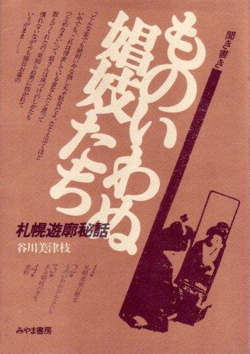 ものいわぬ娼妓たち―札幌遊廓秘話 (1984年)