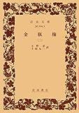 金瓶梅 2 (岩波文庫 赤 14-2)