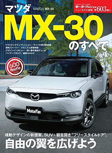 ニューモデル速報 第603弾 マツダ MX-30 のすべて (モーターファン別冊 ニューモデル速報)