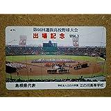 cola江の川高校 選抜高校野球 コカコーラ テレカ