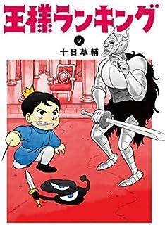 王様ランキング コミック 全9冊セット