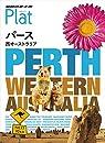 26 地球の歩き方 Plat パース/西オーストラリア