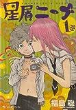 星屑ニーナ 1巻 (ビームコミックス)