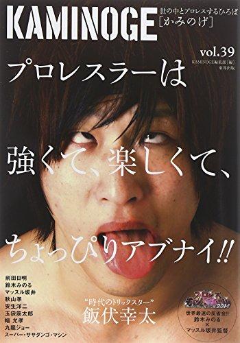 KAMINOGE―世の中とプロレスするひろば〈vol.39〉話のできる男・飯伏幸太