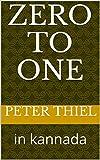 zero to one : in kannada (English Edition)