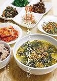 韓国かあさんの味とレシピ:台所にお邪魔して、定番のナムルから伝統食までつくってもらいました!