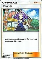 ポケモンカードゲームSM/アセロラ/デッキビルドBOX ウルトラサン&ウルトラムーン