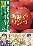 奇跡のリンゴ Blu-ray(特典DVD付2枚組) image