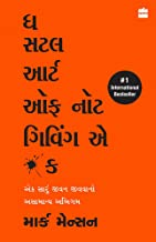 The Subtle Art Of Not Giving A F*ck (Gujarati)