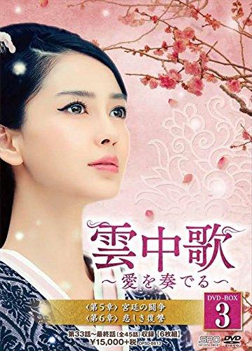 雲中歌~愛を奏でる~ DVD-BOX3