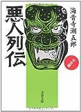悪人列伝 中世篇 (文春文庫) - 海音寺 潮五郎