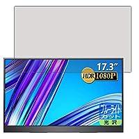 PDA工房 MISEDI 17.3インチ モバイルモニター MISEDI-F01 ブルーライトカット[光沢] 保護 フィルム 日本製