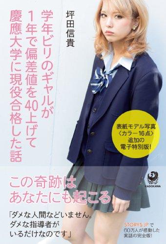 学年ビリのギャルが1年で偏差値を40上げて慶應大学に現役合格した話 【表紙モデル写真〈カラー16点〉追...
