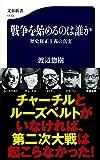 戦争を始めるのは誰か 歴史修正主義の真実 (文春新書)