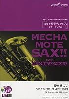 [ピアノ伴奏・デモ演奏 CD付] 愛を感じて(テナーサックスソロ WMT-13-003)
