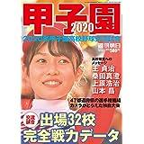 甲子園 2020 [雑誌] (週刊朝日増刊)