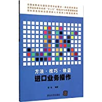 Import business operations(Chinese Edition)