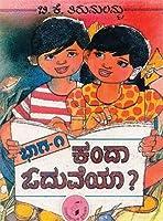 Kanda Oduveya? Bhaga - 1