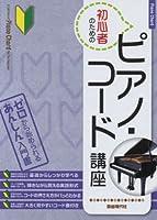 初心者のための ピアノ・コード講座