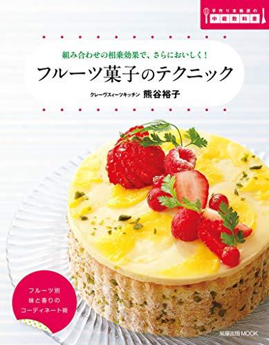 旭屋出版MOOK フルーツ菓子のテクニック