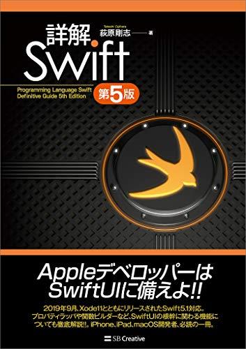 詳解 Swift 第5版