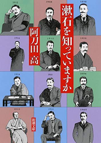 漱石を知っていますか (新潮文庫)