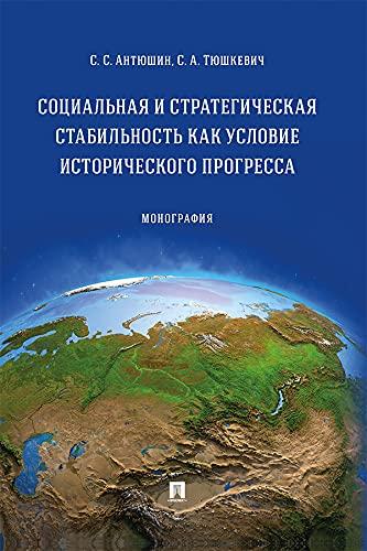 Социальная и стратегическая стабильность как условие исторического прогресс. Монография (Russian Edition)