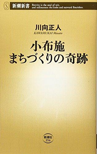 小布施 まちづくりの奇跡 (新潮新書)