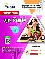 Vardhman Grah Vigyan 9/UP Board/Hindi Medium/Practice/Learning/Home Science