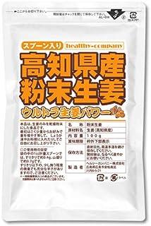 高知県産乾燥粉末しょうが(ウルトラ生姜)パウダー100g【殺菌蒸し工程・1cc計量スプーン入り】