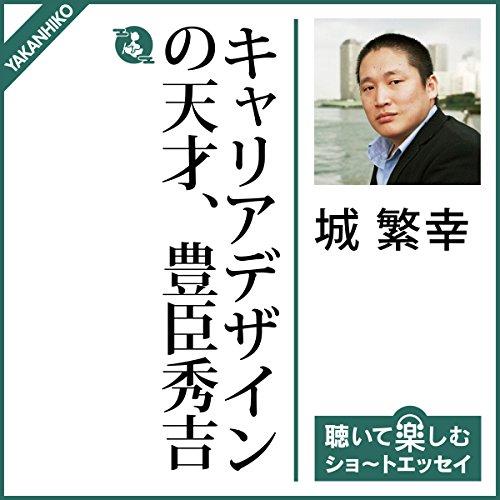 キャリアデザインの天才、豊臣秀吉 | 城 繁幸