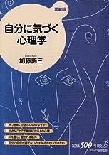 表紙: 自分に気づく心理学(愛蔵版) | 加藤諦三
