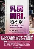 乳房MRIを極める! ─サーベイランスからMRIガイド下生検まで─