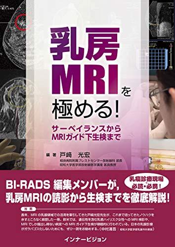 乳房MRIを極める! ─サーベイランスからMRIガイド下生検まで─の詳細を見る