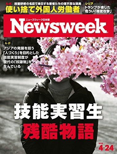 ニューズウィーク日本版 Special Report ルポ 技能実習生残酷物語〈2018年 4/24日号〉[雑誌]