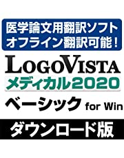 LogoVista メディカル 2020 ベーシック for Win|ダウンロード版