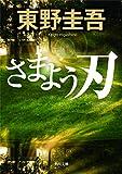 さまよう刃 (角川文庫)