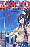 怨霊退散! TOKYO最強パワースポットを歩く!  ―東東京編― (パワースポットガイド)