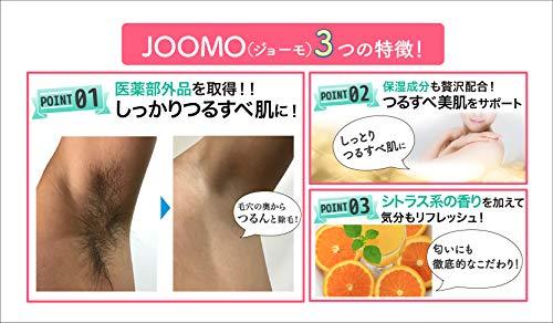 【公式】JOOMO(ジョーモ)除毛スプレー医薬部外品1本(100ml)ムダ毛処理男女兼用ボディ用