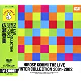 THE LIVE WINTER COLLECTION 2001-2002 [DVD]